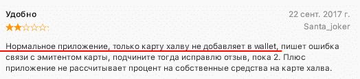 позитивный отклик о приложении Совкомбанка