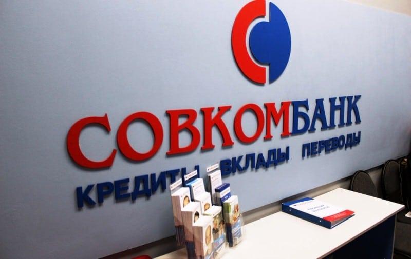 Совкомбанк - банк для кредитов, вкладов, переводов