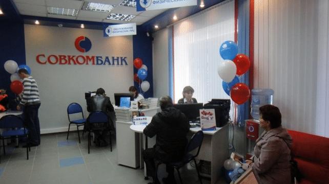 Обслуживание клиентов в отделении Совкомбанка