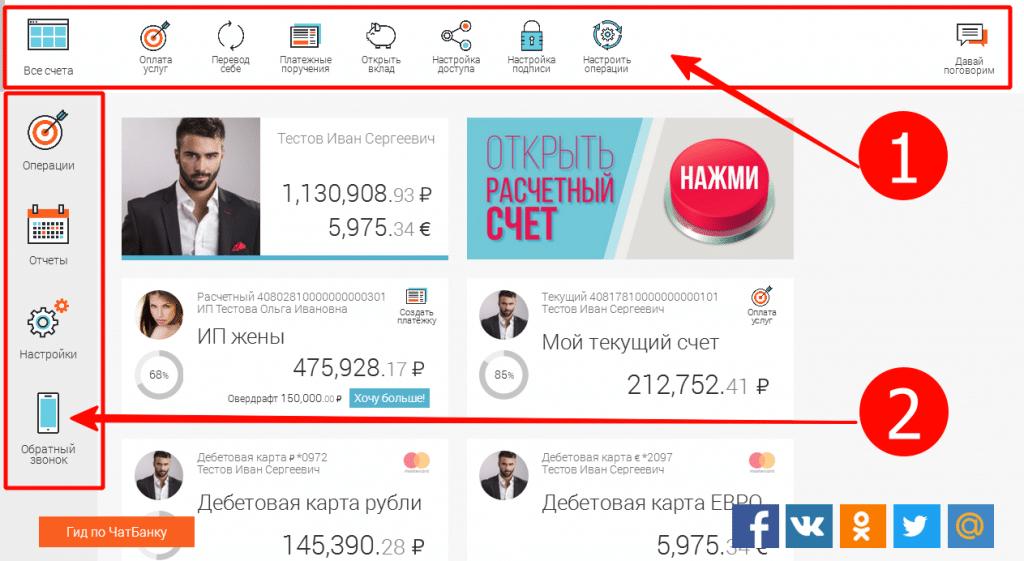 Как перейти в разделы личного кабинета Совкомбанка