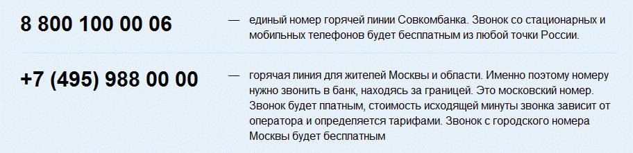 Телефоны горячей линии Совкомбанка